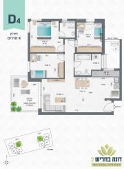 דונה בחריש 2 | דירת 4 חדרים דגם D4