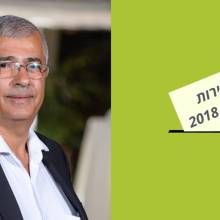 נתן חבני | בחירות חריש 2018