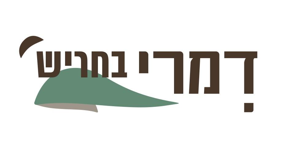 דמרי בחריש לוגו