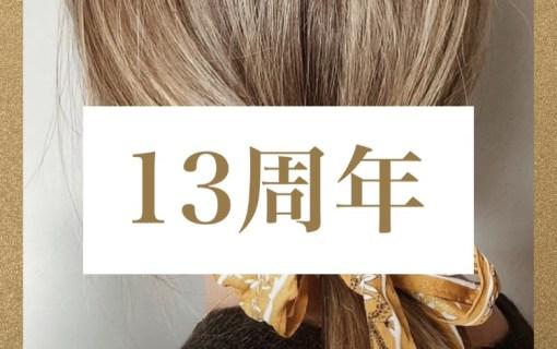 仙川春の空美容室美容院
