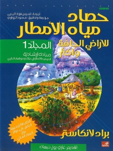 Arabic Cover Volume 1