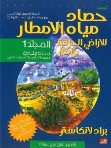 Arabic Cover Volume 1