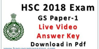 HSC 2018 Exam GS Paper-1 Live Answer Key : Download in Pdf