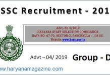 HSSC Group D Recruitment-2019 | Apply Online