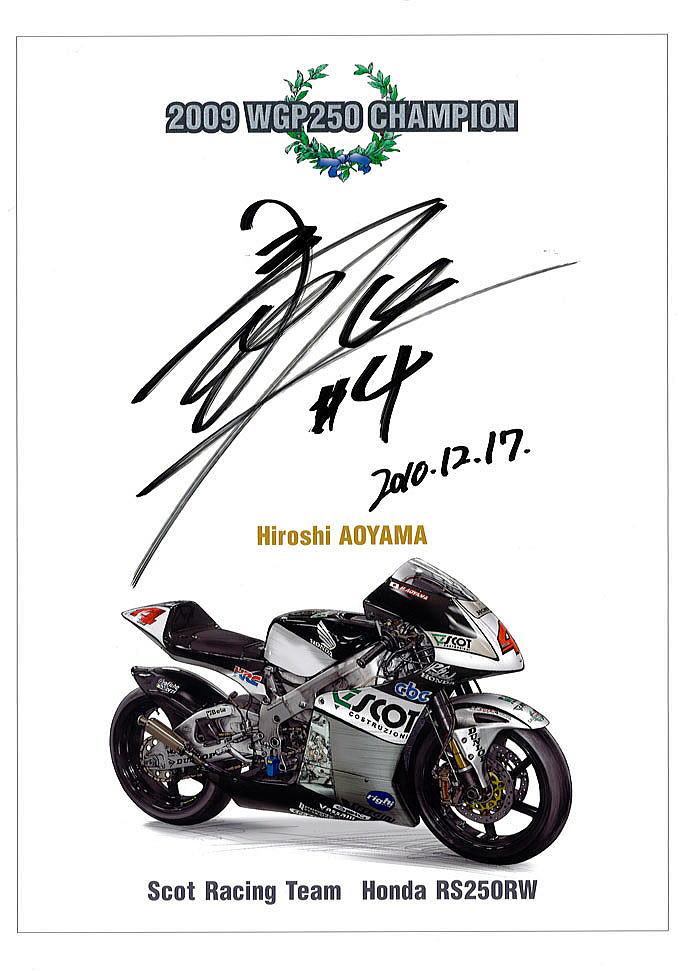 2010年12月17日 株式会社ホンダ・レーシング(HRC/埼玉県 )において一時帰国していた青山博一選手に弊社製品