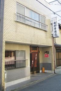 写真_橋村幸商店