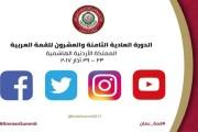 إطلاق مواقع التواصل الإجتماعي الخاصة بالقمة العربية في الأردن