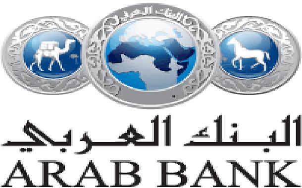 البنك العربي يقدم مجموعة من المزايا لإيداع الشيكات عبر أجهزة الصراف الآلي