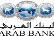 البنك العربي يحصد لقب أفضل بنك في الشرق الأوسط لعام 2016