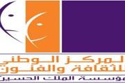 إعلان أسماء الطلبة الفائزين بمبادرة مؤتمر الشباب العرب الدولي