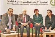 الصندوق الأردني الهاشمي ومجموعة