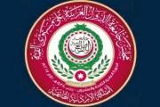 إقرار عشرة مشاريع قرارات إقتصادية لرفعها للقادة العرب في قمتهم