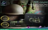 زين تُطلق عروض إنترنت M4 لنشامى الوطن