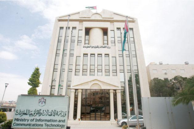 لا مخالفات على وزارة الاتصالات وتكنولوجيا المعلومات في تقرير ديوان المحاسبة