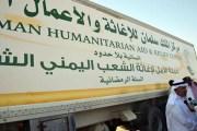 مشروع سعودي لإفطار 234 ألف يمني يومياً في رمضان