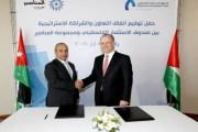 اتفاقية تعاون بين صندوق الاستثمار الفلسطيني و