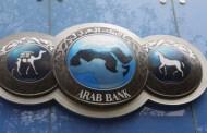 البنك العربي يصدر تقريره السابع للاستدامة