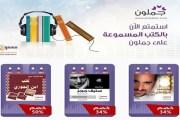 إطلاق أجهزة مسموع للكتب العربية الصوتية على موقع جملون