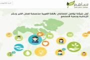 «ساهم. أورغ» شبكة تواصل عربية مكرّسة للقيم الإيجابية