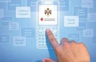 جمعية خبراء الضريبة تبحث تطبيقات نظام الفوترة
