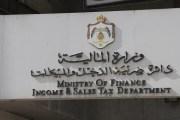 مليارا دينار إيرادات ضريبة الدخل والمبيعات لنهاية حزيران