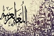 إنذار المخالفين لقانون حماية اللغة العربية