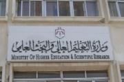 التعليم العالي يوافق على إنشاء اربع كليات جامعية