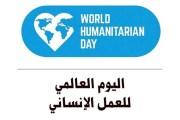 الأمم المتحدة في الأردن تحيي ذكرى اليوم العالمي للعمل الإنساني
