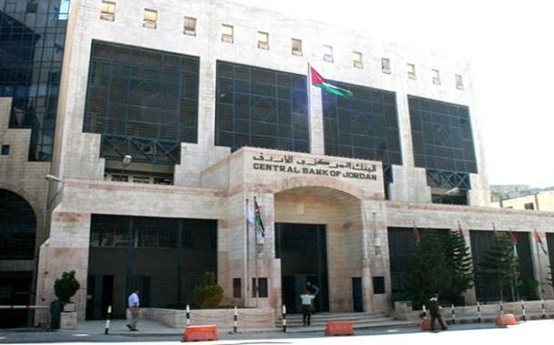 معهد بازل: الأردن الأول عربيا في مجال مكافحة غسل الأموال