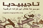 أبوغزاله: