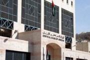 البنك المركزي يصدر التقرير الأول حول نظام المدفوعات الوطني في الأردن