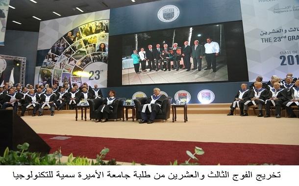 تخريج الفوج الثالث والعشرين من طلبة جامعة الأميرة سمية للتكنولوجيا
