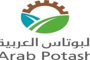 البوتاس العربية تنظم مؤتمر