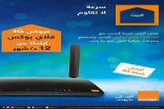 أورانج الأردن تطرح أحدث أجهزة الفايبر لتوفير أسرع إنترنت لمشتركيها