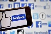 فيسبوك تضع