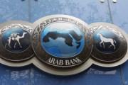مجلة ذا بانكر- لندن تختار البنك العربي بنك العام في الشرق الأوسط للعام 2017