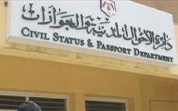 إصدار جوازات سفر بشريحة إلكترونية قريبا