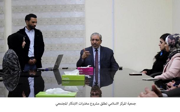 جمعية المركز الاسلامي تطلق مشروع