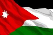 أكاديمية أردنية في
