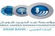 فتح باب الترشيح لجائزة عبد الحميد شومان للباحثين العرب 2017