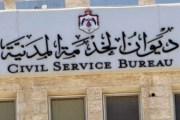 نظام جديد للخدمة المدنية