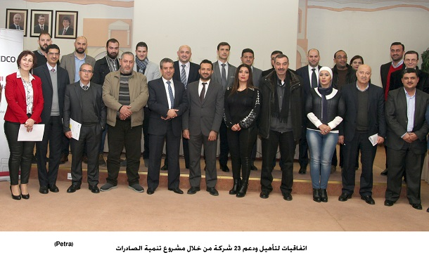 اتفاقيات لتأهيل ودعم 23 شركة من خلال مشروع تنمية الصادرات