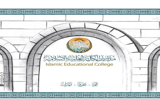 الكلية العلمية الإسلامية تنظم مسابقة