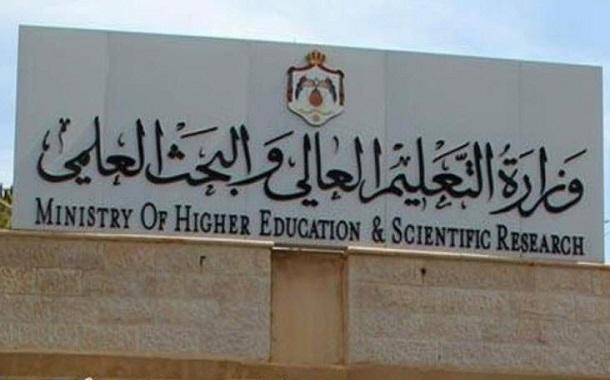 وزارة التعليم العالي تطلق طلب معادلة الشهادات الإلكتروني