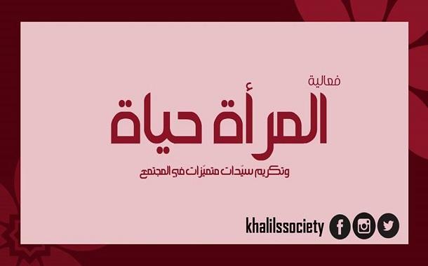 جمعية خليل السالم الخيرية تنظم غداً فعالية تكريمية لسيدات رائدات.... تحمل اسم