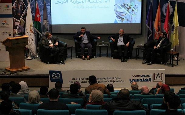 مبادرة أردنية لإثراء المحتوى الهندسي العربي على شبكة الإنترنت- صور