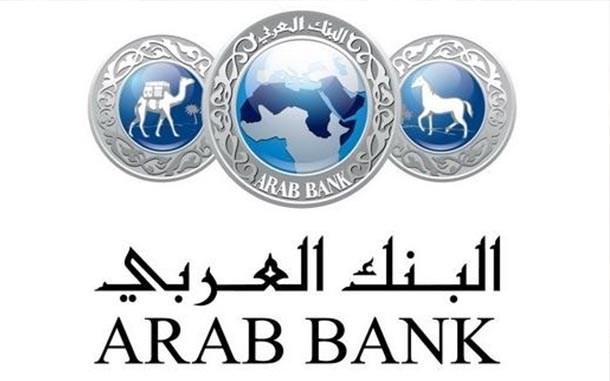البنك العربي الراعي الرسمي لمؤتمر يوروموني