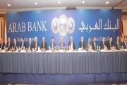 البنك العربي يوزع أرباحا نقدية على المساهمين بنسبة 40% عن العام 2017