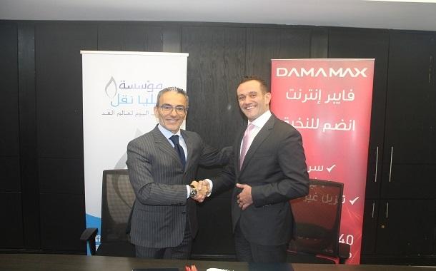 توسيع الشراكة الإستراتيجية بين إيليا نقل وشركة داماماكس
