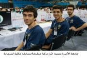 جامعة الأميرة سمية تحرز مركزا متقدما بمسابقة عالمية للبرمجة